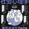 【書評 vol.83】集団心理のメリット・デメリットがわかる本『図解 眠れなくなるほど面白い社会心理学』著:亀田達也