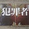 【本の厚みを感じさせないノンストップ読書】犯罪者