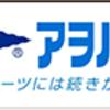 株主優待 2830 アヲハタ株式会社