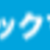 ブックマーク数が多かった記事の紹介【vol.1~vol.200】