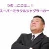 【勝負台考察】代打スーパーミラクルジャグラー【7月9日勝負用】