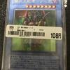 【遊戯王購入カードその2】30円ストレージで初期スーレアゲット!