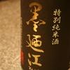 『墨廼江 特別純米 ひやおろし』果実の香りと酸が印象的な、宮城石巻のお酒です。