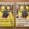 辻惟雄『日本美術の歴史 補訂版』は15年ぶりの改訂になる