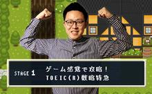 ゲーム感覚で TOEIC を攻略する本、「TOEIC (R) 戦略特急」できました!