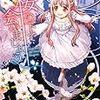 久遠くおん 『桜の下で会いましょう』 (HJ文庫)