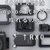 SONYの1型センサー搭載DSC-RX0はGoproの代わりになりえるのか?