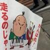 浜松シティマラソンの応援