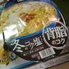 【寿がきや】冬のコク塩ラーメン ¥227(税別)
