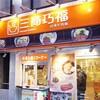 下高井戸で台湾に出会える三商巧福(下高井戸店)