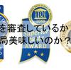 【雑記】受賞乱立!?食品賞の価値とは?(モンドセレクション、iTQi、DLG)
