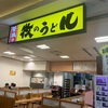 【福岡旅行】牧のうどん 博多バスターミナル店 隠れメニュー