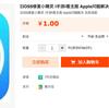 中国で横行する課金返金詐欺に悩まされるアップル