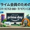 年に一度のビッグセール!!1日限定の「Amazon prime day - アマゾンプライムデー -」 が遂にスタート