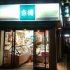 吉野家の優待券は京樽でも使えます