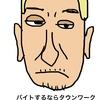 松本人志がイメージキャラクターのタウンワークのCMがコント掛かっていて面白い。