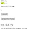 Windows Phone (Windows 10 Mobile) でポケモンGO をプレイする