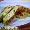 ドデスカ!3/20日『笠原流!朝ご飯レシピ』~豆腐とネギの卵焼きの作り方