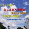 としまえん攻略★閉園まで残り1か月☆夏休みの混雑状況について解析!!