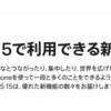 Apple、iOS15のすべての新機能を紹介するページを更新