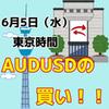 【6/5東京時間】0.7000に乗せてきたAUDUSDに注目!!