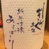 高知県 土佐しらぎく 純米吟醸 あらばしり 生酒