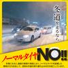 関東都心部で大雪が降り交通障害が発生 -やった都心で雪道走行が出来る!!-
