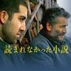 「読まれなかった小説」(ネタバレ)父と息子の軋轢と邂逅ではなく男たちの諦観の物語