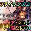 【FFBE幻影戦争】漆黒のヴィランズコラボ!ヤ・シュトラの限界突破について!