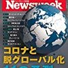 Newsweek (ニューズウィーク日本版) 2020年09月01日号 コロナと脱グローバル化 11の予測