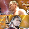 8.2 新日本プロレス G1 CLIMAX 28 13日目 ツイート解析