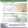 富良野緑峯高校で、おもしろいイベントがあるよ。