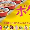 「ポケ盛」キャンペーンは、吉野家で行う必要があったのだろうか?