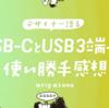 MacBookのUSB-CとUSB3端子の違いと使った感想<PR>