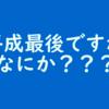 「平成最後の○○」日本人が騒ぎすぎではないか?【私の平成を振り返ってみた】