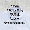 ユニクロ史上最高のシャツ。「イネスコレクション」コットンツイルシャツ超詳細レビュー。