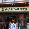 ナゾ・コンプレックス名古屋を体験 常設型はイベント型と比べて面白いのか