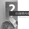 【就活】ESの『鉄板以外の設問集』(回答例考えました。)