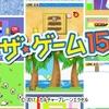 3DS「ザ・ゲーム15」レビュー!ゲーム15本で300円!お買い得かは……難しい判断!