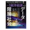 【ブックレビュー】BOOKS&TRENDS・週刊東洋経済2018.12.8
