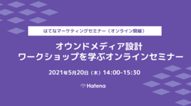 オンラインセミナー「オウンドメディア設計ワークショップ」を開催します(2021年5月20日)