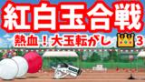 熱血!大玉転がし★3 - [4]紅白玉合戦【攻略】にゃんこ大戦争
