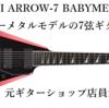 【E-II ARROW-7 BABYMETAL】ベビーメタルモデルの7弦ギターは買いか!?元ギターショップ店員が解説してみる