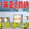 【速報】2021夏の臨時列車発表! 独断で選ぶ注目列車&人知れず姿を消した列車も…!?