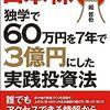 書評『日本株独学で60万円を7年で3億円にした実践投資法』