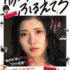 映画「勝手にふるえてろ」(2017)を見た。松岡茉優主演。
