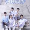 甜了青梅配竹马 Sweet First Love 9話 10話 日本語あらすじ ネタバレ