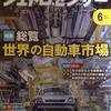 ジェトロセンサー 2017年 06月号 総覧 世界の自動車市場/日本企業の海外ビジネスの潮流
