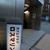 カフェクラブ ロスマリン/北海道札幌市