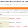 澤田HDへのTOBがほぼ成立